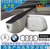 奔驰宝马奥迪大众专车专用行车记录仪隐藏式wifi