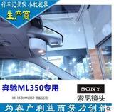 XBC-10奔驰ML350专车专用隐藏式行车记录仪