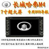 长城哈弗M4专用车载DVD导航影音导航一体机