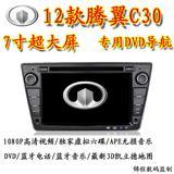 12款腾翼C30专用车载DVD导航影音导航一体机