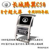 10款长城腾翼C50专用车载DVD导航影音导航一体