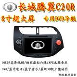 长城腾翼C20R专用车载DVD导航影音导航一体机