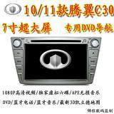 10款长城腾翼C30专用车载DVD导航 影音一体机