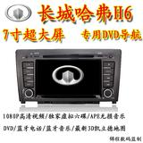 长城哈弗H6专用车载DVD导航 影音导航 一体机