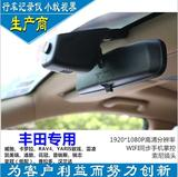 丰田专车专用行车记录仪 隐藏式高清