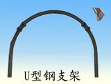生产出售U型钢支架、U25型、U29型