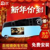 DG动感车夫A3行车记录仪双镜头1080P高清后镜