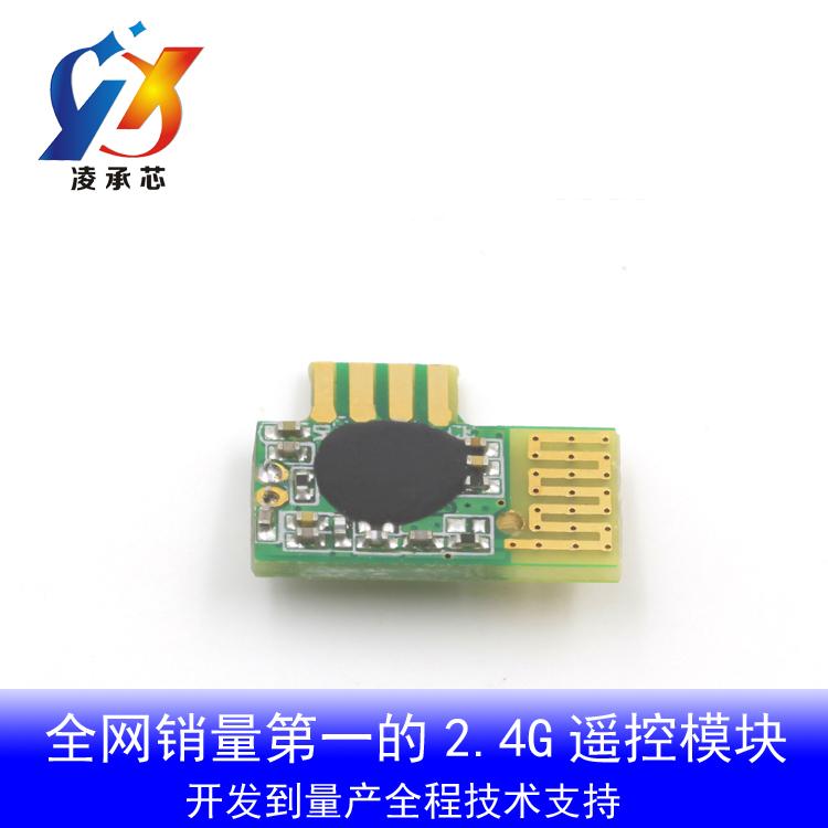 lcx24g无线收发模块/无线遥控模块