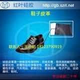 深圳红叶鞋材革皮鞋革硅胶皮革