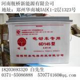 明泰蓄电池 电动轿车专用 6D145型