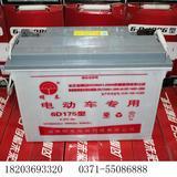 明泰蓄电池 电动车专用 6D175型