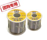 【厂家直销】易金有铅锡线 40%含锡