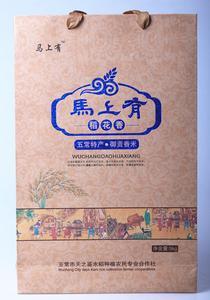 马上有 五常特产稻花香 御贡香米 5kg礼盒包邮