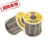 【厂家直销】易金有铅锡线 63%含锡0.6直径