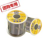 【厂家直销】易金有铅锡线 50%含锡