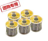 【厂家直销】易金有铅锡线 45%含锡
