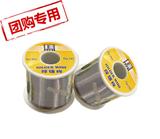 【厂家直销】易金有铅锡线 45%含锡0.6直径