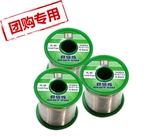 易金无铅锡线 环保锡线 Sn96.5% 1.0直径