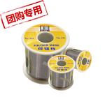 【厂家直销】易金有铅锡线 50%含锡0.8直径