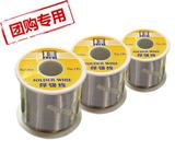 【厂家直销】易金有铅锡线 63%含锡