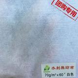 白色水刺无纺布 40g~120g 现货供应