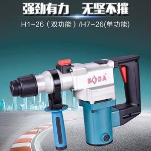 博大H1-26多功能电锤电镐两用 家用大功率冲击钻