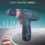 博大D1207-10充电电钻家用电动螺丝刀
