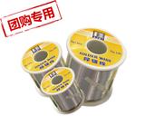 【厂家直销】易金有铅锡线 45%含锡0.8直径