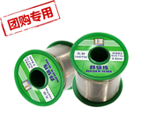 易金无铅锡线 环保锡线 Sn96.5% 0.6直径