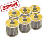 【厂家直销】易金有铅锡线 55%含锡0.6直径