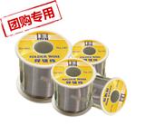 【厂家直销】易金有铅锡线35%含锡0.8/800g