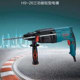 博大H9-26电锤 家用冲击钻电钻电镐三用