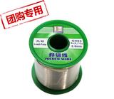 易金无铅锡线 环保锡线 Sn96.5% 0.8直径