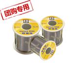 【厂家直销】易金有铅锡线 50%含锡0.6直径