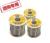 【厂家直销】易金有铅锡线 63%含锡0.8直径