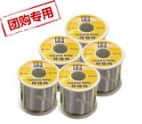 【厂家直销】易金有铅锡线 35%含锡0.6直径