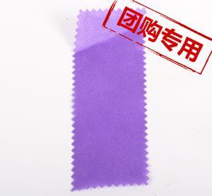 华昊无纺布 PP无纺布 深紫色 厂家直销 团购价