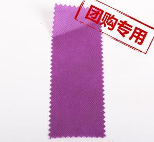 华昊无纺布 PP无纺布 紫红色 厂家直销 团购价