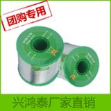 兴鸿泰锡业 环保锡线 含银 航空专用锡 0.6