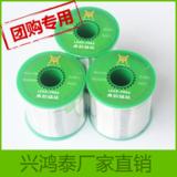 兴鸿泰锡业 环保锡线 含银 航空专用锡1.0