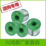 兴鸿泰锡业 环保锡线 含锡99% 直径0.8