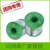 兴鸿泰锡业 环保锡线 含银 航空专用锡 0.8