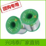 兴鸿泰锡业 环保锡线 含锡99% 直径0.6