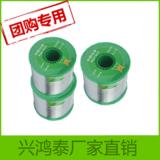 兴鸿泰锡业 环保锡线 含锡99% 直径1.0