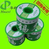 环保无铅锡线(含银0.3%)0.6mm