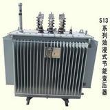 S13型超低损耗全密封油浸式电力变压器