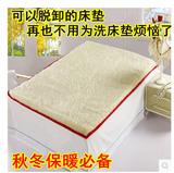加厚保暖仿羊毛榻榻米羊羔绒床垫学生宿舍单双人床褥子