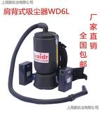 威德尔WD-6L肩背式电瓶吸尘器高铁车间清洁用