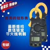 数字钳形表  钳型电压电流万用表 DT3266L