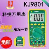 原装正品科捷KJ9801高精度数字万用表数显万能表